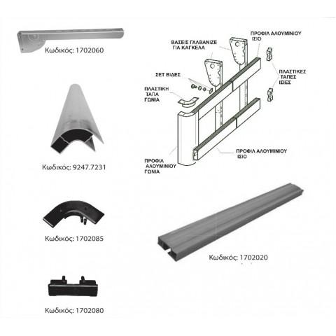 Side protection - Aluminium